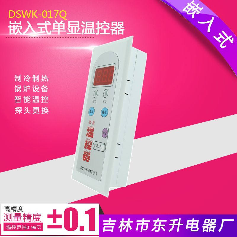 嵌入式单显手机版伟德登陆DSWK-017Q
