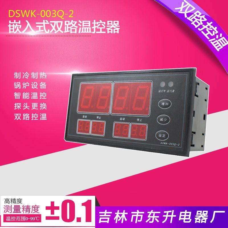 DSWK-003Q-2 双路手机版伟德登陆