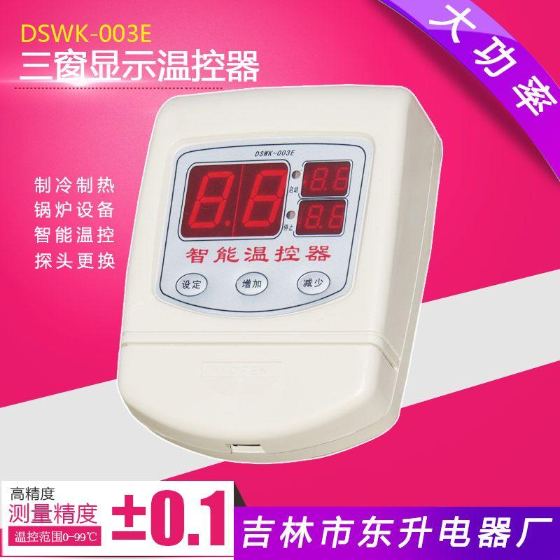 DSWK-003E 温度betvlctor伟德登陆
