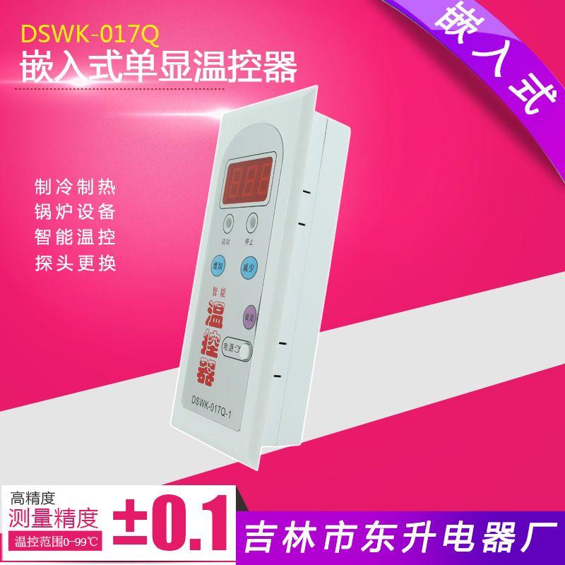 DSWK-017Q 嵌入式手机版伟德登陆