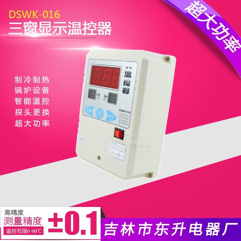 DSWK-016 三相智能手机版伟德登陆