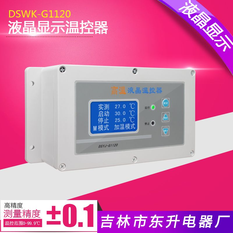 DSWK-G1120液晶显示智能手机版伟德登陆