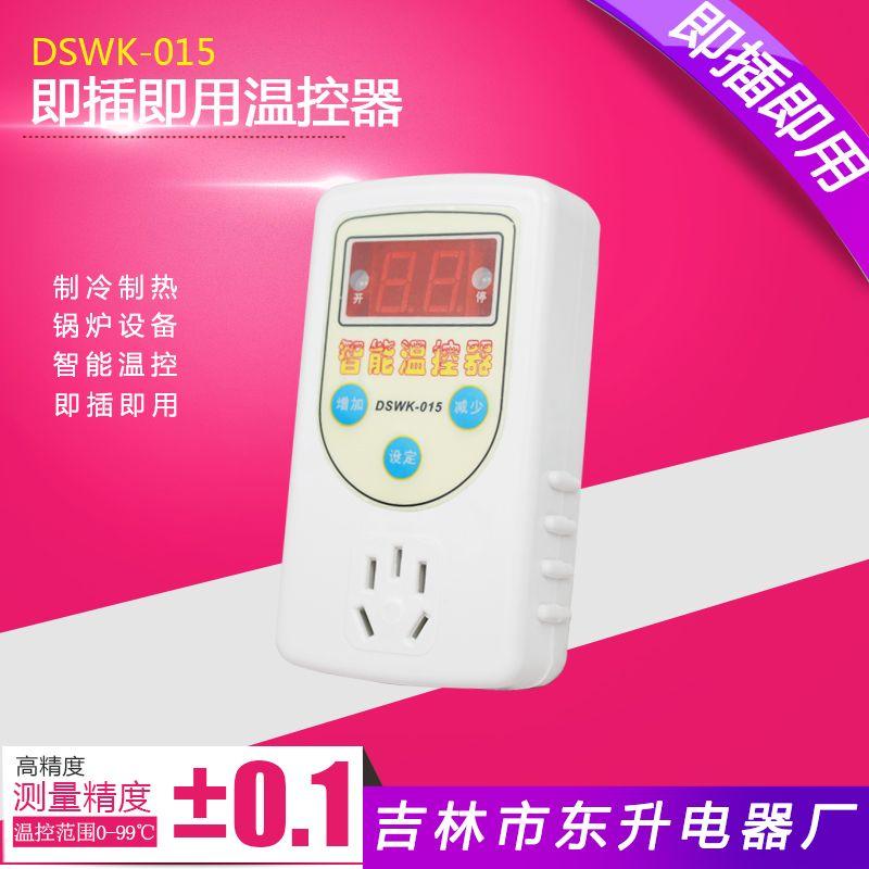 即插即用智能温控DSWK-015
